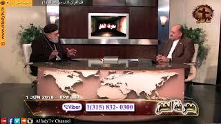 معرفة الحق 340 هل القرآن كتاب من عند الله (6)