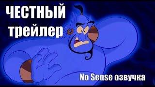 Честный трейлер Аладдин [No Sense озвучка]