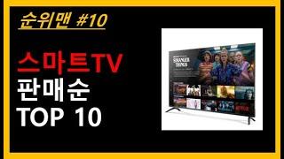 스마트TV TOP 10 - 가성비 스마트TV 1위~10…