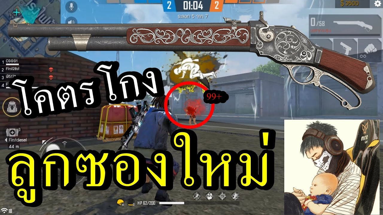 Free Fire ลูกซอง M1887 สุ่มไปเล่นกับ FC โคตรแบก!!