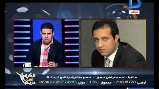 الكرة فى دريم| احمد مرتضى منصور يكشف كواليس صفقة ايمانويل مايوكا