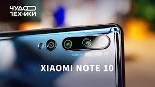Обзор Xiaomi Note 10 — ПЯТЬ камер