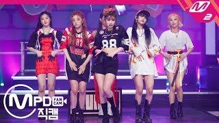 [MPD직캠] (여자)아이들 직캠 4K 'Uh-Oh' ((G)I-DLE FanCam) | @MCOUNTDOWN_2019.6.27
