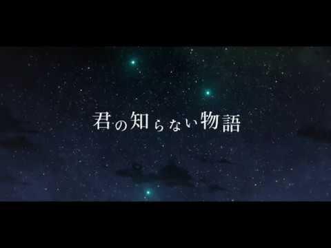 Lia / 君の知らない物語【OFFICIAL MUSIC VIDEO】