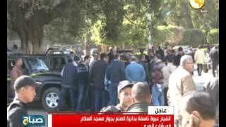 شاهد.. أولى اللقطات لانفجار عبوة ناسفة بمحيط مسجد السلام في الهرم