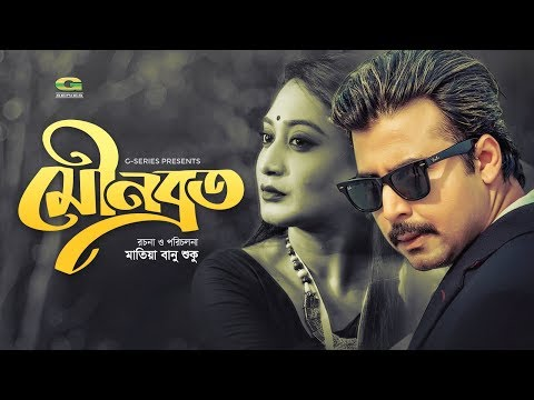 Mounobroto   মৌনব্রত   Afran Nisho   Swagota   মাতিয়া বানু শুকু   New Bangla Eid Natok 2019