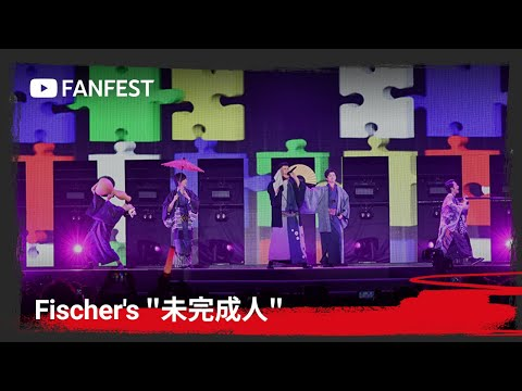 Welcome to YouTube FanFest Japan 2019! Fischer's https://www.youtube.com/user/MASAIandHamzael YouTube FanFest Japan is presented by SoftBank, ...