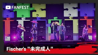 "Fischer's ""未完成人"" at YouTube FanFest Japan 2019"