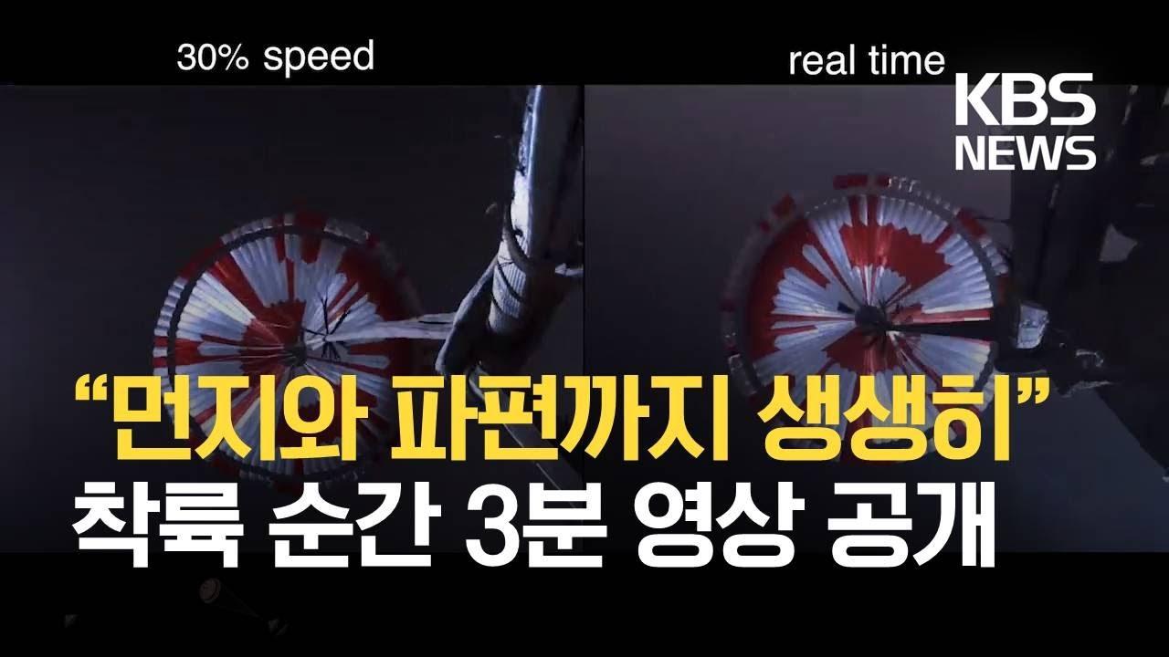 """[테크톡] """"화성 먼지와 파편까지 생생히""""…착륙 순간 3분 영상 공개 / KBS"""