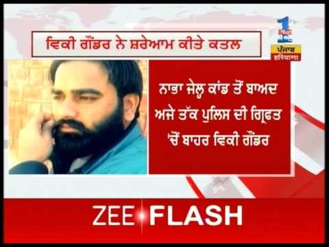 Gangster Vicky Gondar kills 3 in Gurdaspur