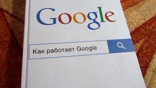 еще немного про поиск работы / Тупые HR / Как работает Google книга