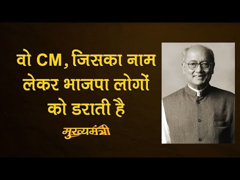 राजनीति के गेम में एक्सपर्ट नेता, जो सिर्फ एक चुनाव मैनेज कर पाया | Digvijay Singh l The Lallantop