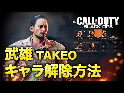 【BO4 ブラックアウト】キャラクター解除 Takeo 武雄 タケオ 【Blackout】