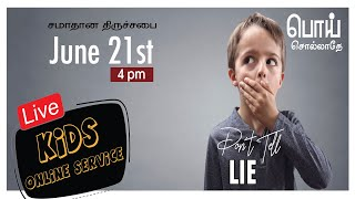 Sunday School I HOP Church சமாதான திருச்சபை  I  June 21st 2020 I Don't Tell Lie பொய் சொல்லாதே