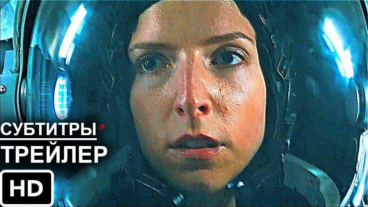 Дальний космос  -  Трейлер 2021 (Русские субтитры)