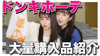 【購入品】激安ドンキでお買い物❤️ thumbnail