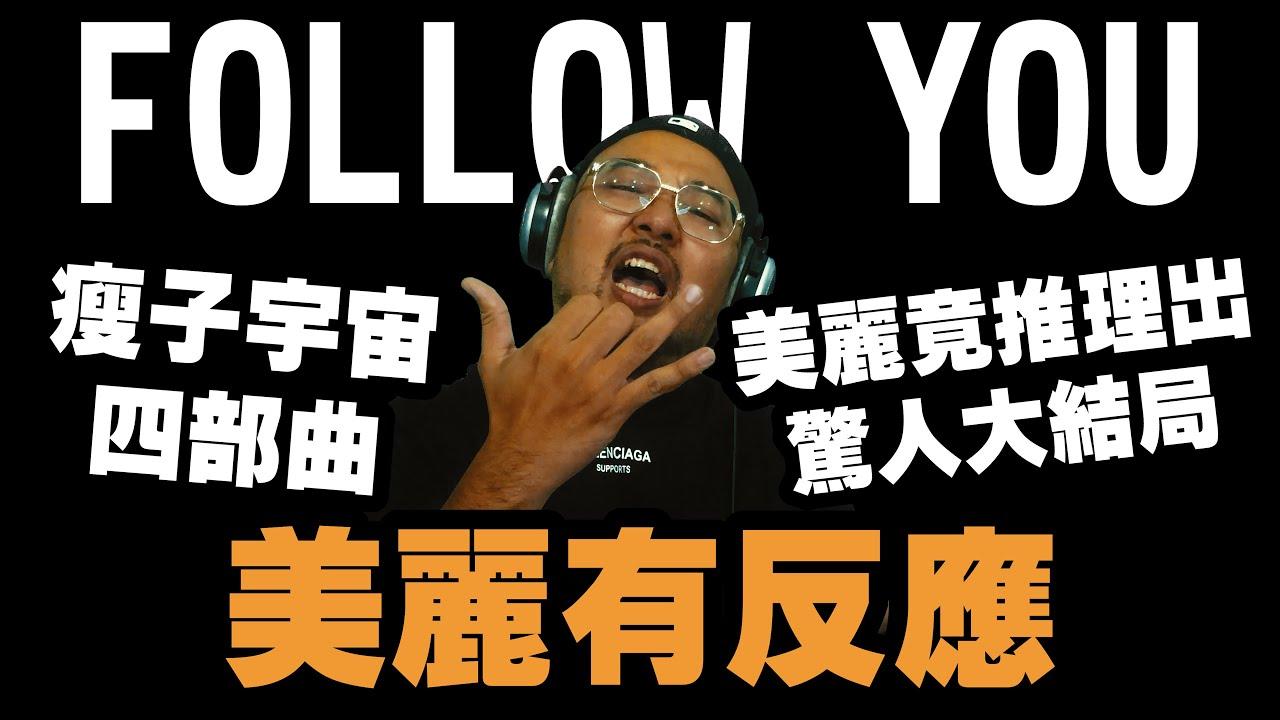 【美麗本人】- 美麗有反應 - E.SO 瘦子Follow You Reaction 反應影片 Vol.34