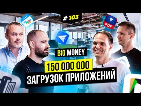 Как, начав бизнес из квартиры в Одессе, завоевать мир приложений и любовь Apple | BigMoney #103