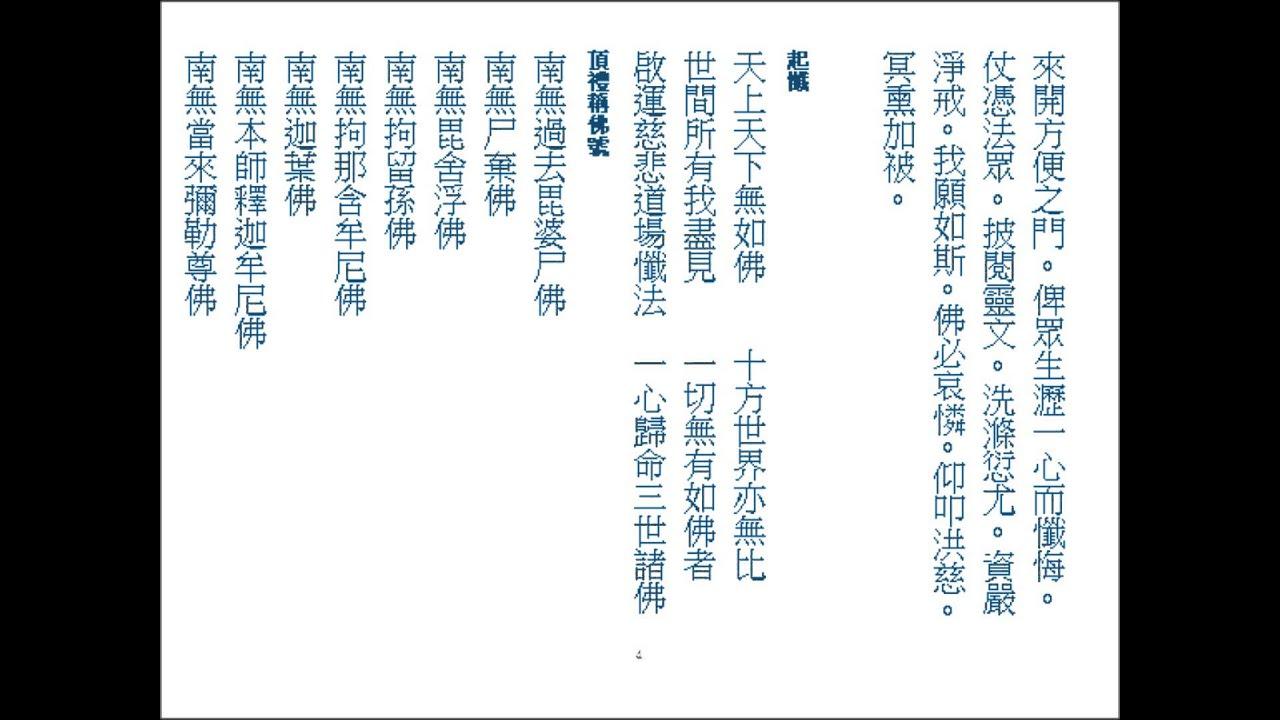 佛事科儀- 4.禮懺(慈悲水懺卷上)-(簡略唱誦版)-(粵音) - YouTube