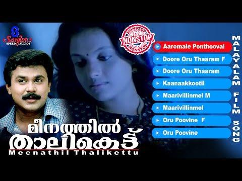 Meenathil Thalikettu | Super Hit Malayalam Movie Songs | Romantic Songs | Dileep | Thilakan