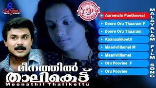 Doore oru thaaram (male) mp3 song download meenathil thaalikettu.
