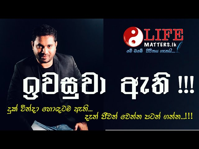 ?????? ??? - Enough Is Enough - The Ultimate Motivation in Sinhala