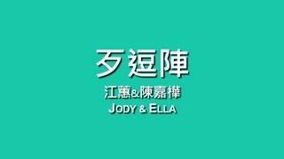 江蕙&陳嘉樺 JODY&ELLA / 歹逗陣【歌詞】