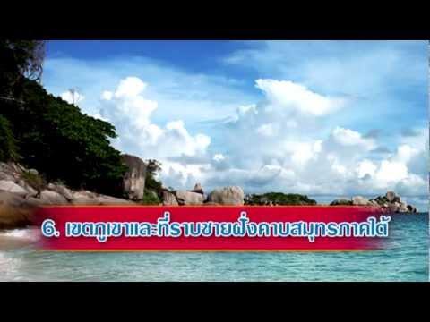 รอบรู้ภูมิศาสตร์ไทย