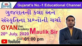 ગુજરાતની કલા અને સંસ્કૃતિના અગત્યના પ્રશ્નોની ચર્ચા by Maulik Trivedi Sir | LIVE 1:00pm