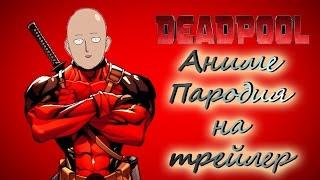 """""""Deadpool"""" Аниме пародия на трейлер."""