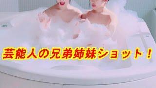 【芸能人】芸能人の兄弟姉妹ショット!相武紗季の姉、佐々木希の兄… ・...