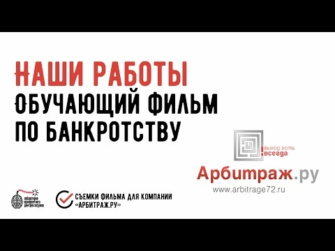 Банкротство предприятия. Обучающий фильм