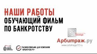 Банкротство предприятия. Обучающий фильм(, 2015-10-06T08:25:05.000Z)