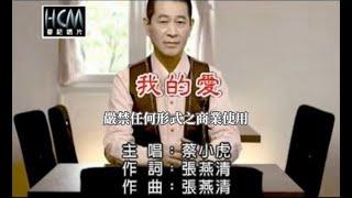 蔡小虎-我的愛(練唱版)