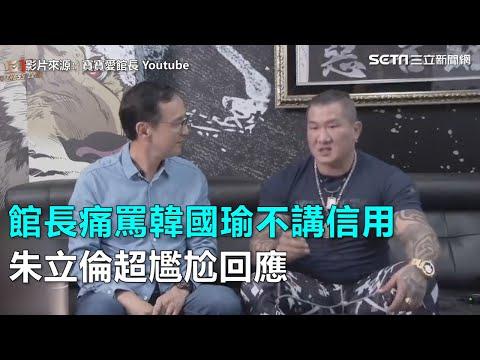 館長痛罵韓國瑜不講信用 朱立倫超尷尬回應|三立新聞網SETN.com