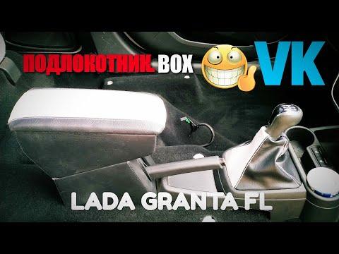 📦📦📦ПОДЛОКОТНИК.BOX заказ C VK. LADA GRANTA FL👍👍👍