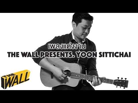 เพลงแต่งงาน - Yoon Sittichai | Presented by TheWall