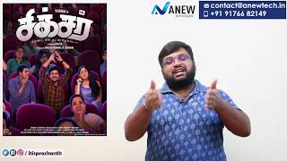 Sixer review by Prashanth
