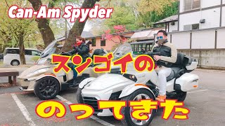今回は初めて見て乗ってなマシーン CAN-AM Spyder 遠路はるばるやってきてくれた登録者様のマシーンです。 珍しくてついつい撮ってしまいましたw.