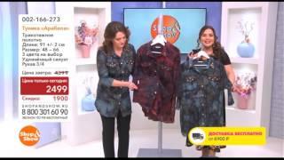 Shop & Show (Мода). 002166273 Туника Арабела
