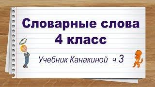 Словарные слова 4 класс учебник Канакина ч 3. Тренажер написания слов под диктовку.