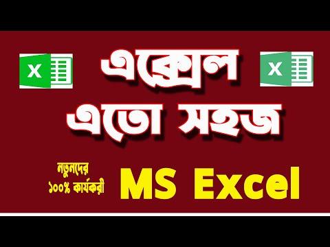 মাইক্রোসফট এক্সেল  বাংলা টিউটোরিয়াল । MS Excel Tutorial In Bangla | Microsoft Excel Tutorial in Bangla |