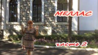 санаторий МЕЛЛАС, ч.2|  в Крым стоит ехать(санаторий МЕЛЛАС - в Крым стоит ехать - http://www.youtube.com/watch?v=t8y25A-hwZk&feature=youtu.be Сентябрь - четвертый месяц лета...., 2016-09-14T18:31:19.000Z)