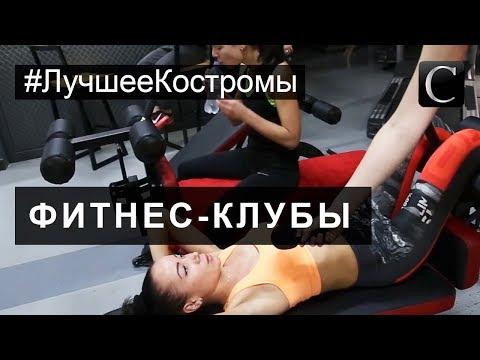 #ЛучшееКостромы  Фитнес. Лучшие фитнес-клубы Костромы. Новости Костромы