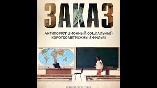 Заказ | Антикоррупционный Социальный Короткометражный Фильм