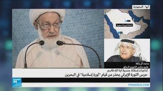 كيف تنظر السعودية لرد الفعل الإيراني على إسقاط الجنسية البحرينية عن الشيخ عيسى قاسم؟