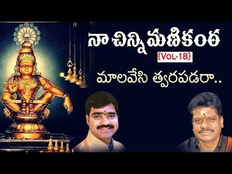 Maala vesi Twarapadu raa //Naa Chinni Manikanta Vol-18//Naarsingi NarsingRao//SVC RECORDING COMPANY