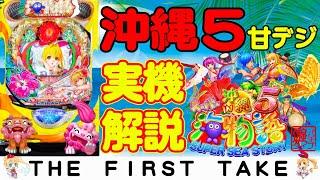 「PAスーパー海物語IN沖縄5withアイマリン」を打ってきた!