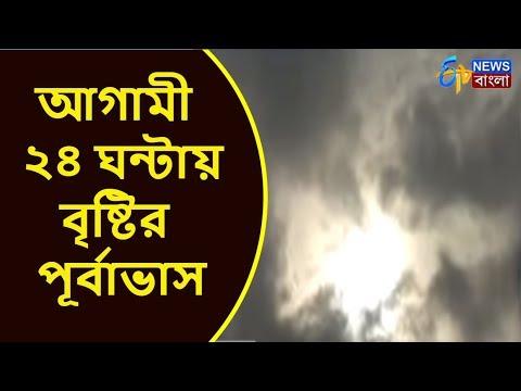 আগামী ২৪ ঘন্টায় বৃষ্টির পূর্বাভাস | Latest Weather Updates | ETV News Bangla