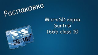 #371 РОЗПАКУВАННЯ MicroSD карта Suntrsi 16Gb class 10